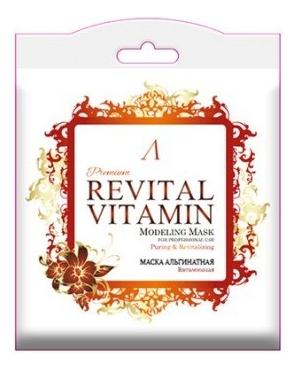 Маска альгинатная Витаминная Premium Revital Vitamin Modeling Mask: Маска 25г недорого