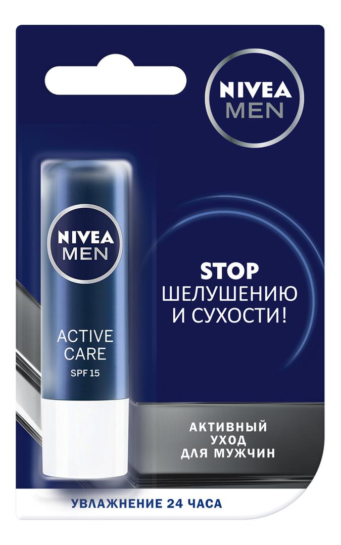 Бальзам для губ Active Care SPF15 4,8г недорого