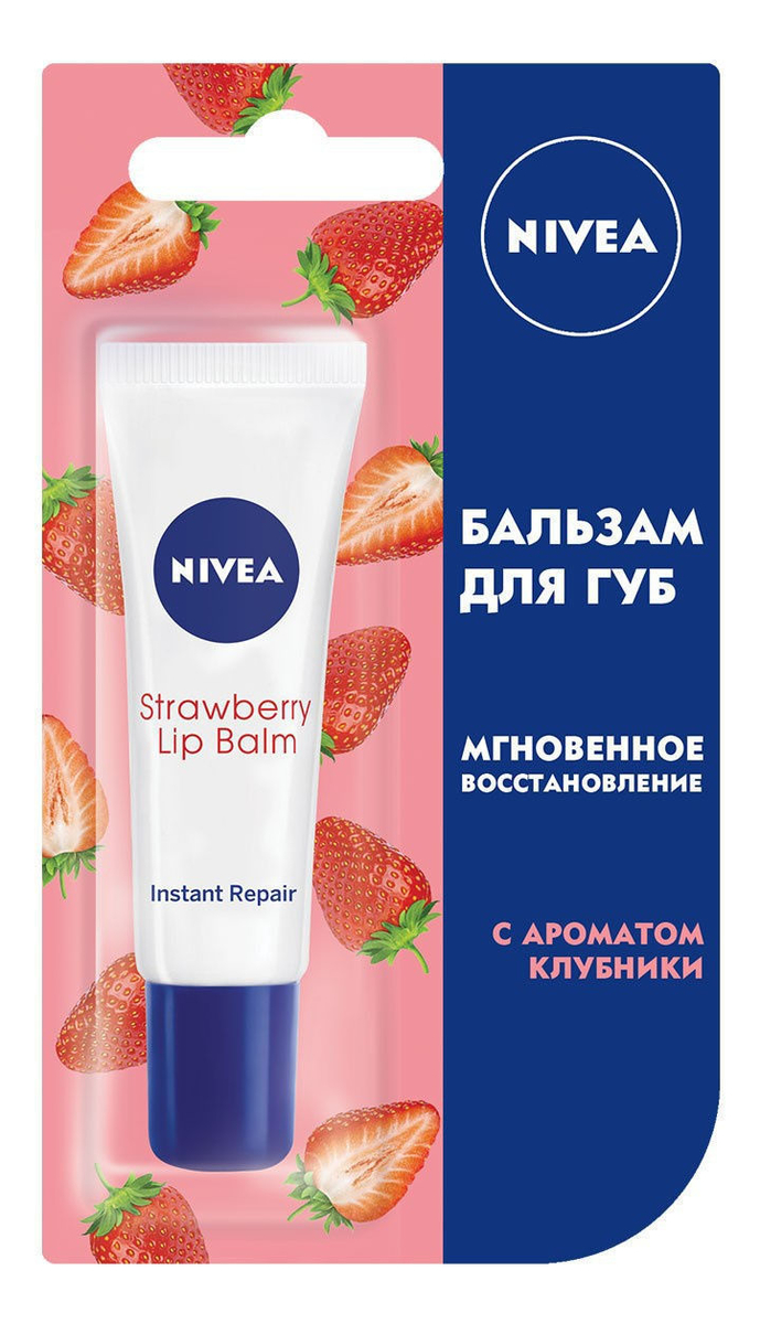 Бальзам для губ Мгновенное восстановление 10г: Strawberry laino бальзам для губ strawberry бесцветный