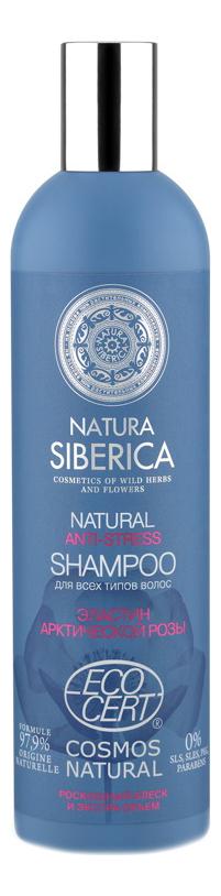 Шампунь для волос Аnti-Stress Shampoo Cosmos Natural 400мл шампунь для уставших и ослабленных волос cosmos natural antioxidant shampoo 400мл