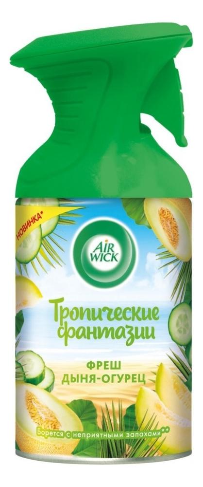 Освежитель воздуха Фреш Дыня-Огурец Pure 250мл недорого