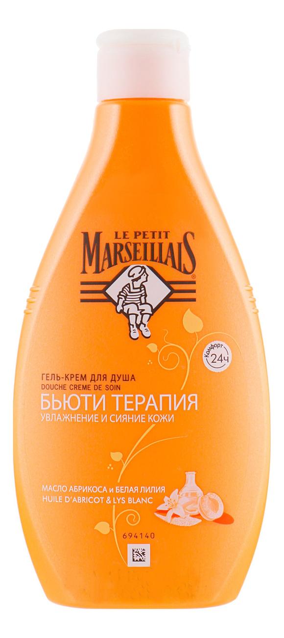 Купить Гель-крем для душа Бьюти Терапия 250мл (масло абрикоса, белая лилия), Le Petit Marseillais