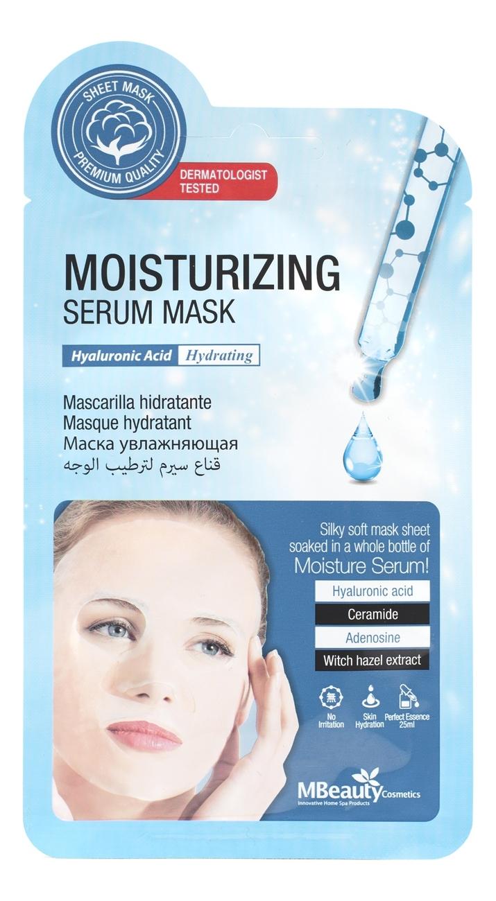 Тканевая увлажняющая маска для лица с гиалуроновой кислотой Moisturizing Serum Mask 25мл маска для лица увлажняющая holy land moisturizing mask vitalise 50 мл с гиалуроновой кислотой