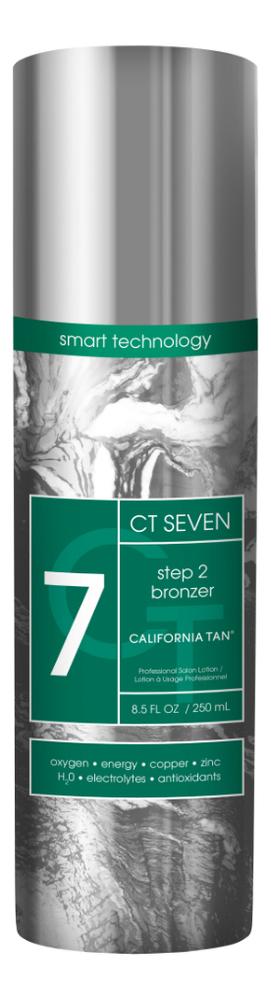 Лосьон для загара в солярии CT Seven Bronzer Step 2: Лосьон 250мл