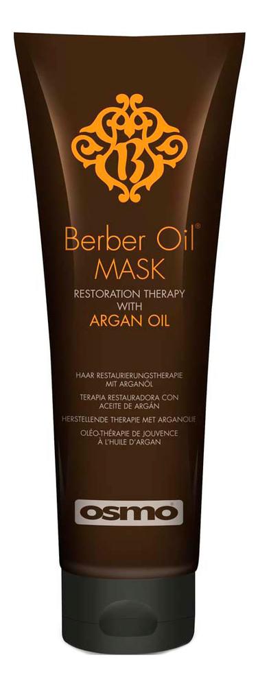Маска для волос с берберским аргановым маслом Berber Oil Mask Restoration Therapy Argan Oil 250мл фото