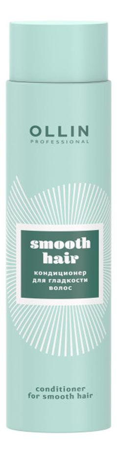 Кондиционер для гладкости волос Smooth Conditioner 300мл ollin professional кондиционер conditioner for smooth hair для гладкости волос 300 мл