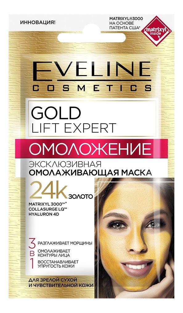 Купить Эксклюзивная омолаживающая маска для лица с 24К золотом Gold Lift Expert 7мл, Eveline