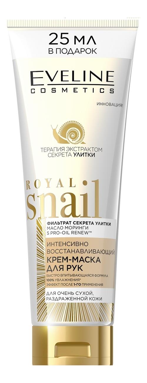 Интенсивно восстанавливающий крем-маска для рук Royal Snail: Крем 125мл