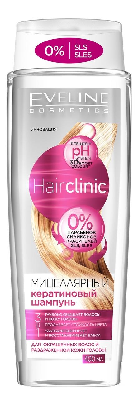 Мицеллярный кератиновый шампунь для волос 3 в 1 Hair Clinic 400мл eveline аргановый шампунь