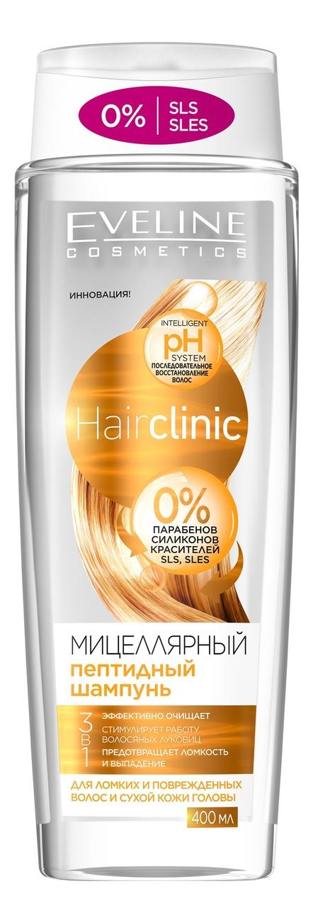Мицеллярный пептидный шампунь для волос 3 в 1 Hair Clinic 400мл eveline аргановый шампунь