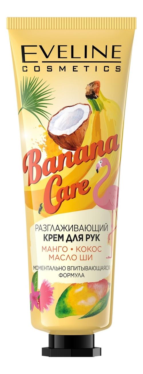 Разглаживающий крем для рук Banana Care 50мл