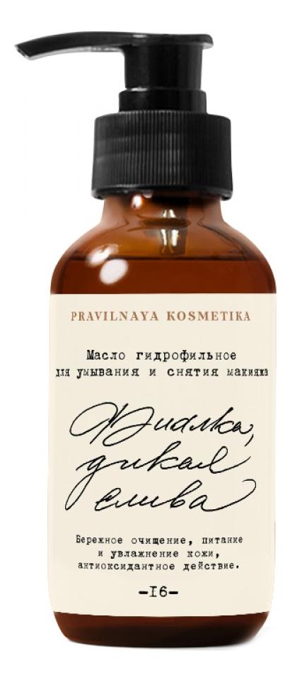 Масло гидрофильное для умывания и снятия макияжа Фиалка, дикая слива 100мл японское гидрофильное масло для умывания