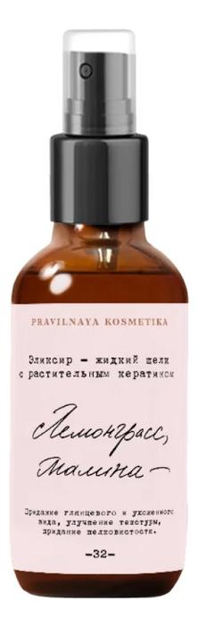 Эликсир-жидкий шелк с растительным кератином для волос Лемонграсс, малина 100мл