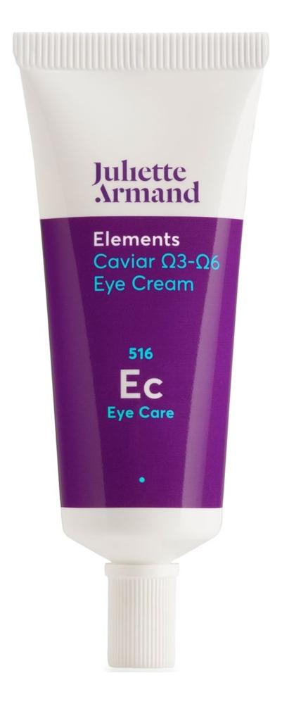 Крем для области вокруг глаз на основе икры с Омега-3 и Омега-6 Elements Caviar Eye Cream 20мл, Juliette Armand  - Купить