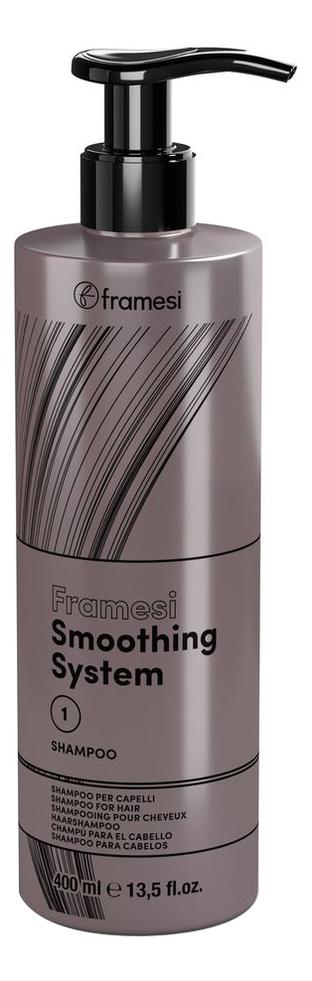 Шампунь для выпрямления волос Smoothing Shampoo System 1 400мл шампуни для выпрямления волос купить
