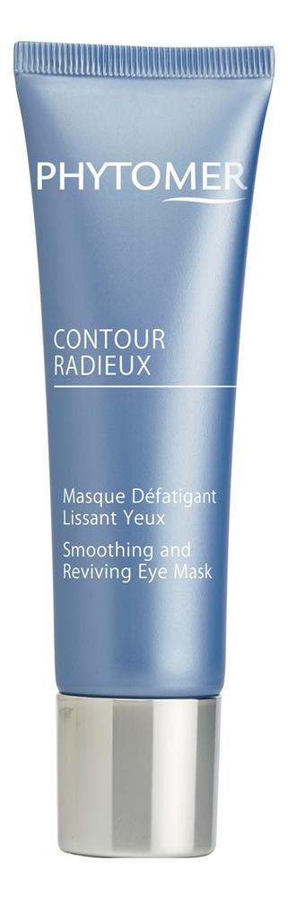 Разглаживающая маска для области вокруг глаз Contour Radieux Masque Defatigant Lissant Yeux 30мл недорого