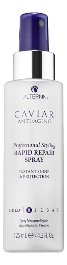 Спрей-блеск мгновенного действия Caviar Anti-Aging Professional Styling Rapid Repair Spray 125мл фото