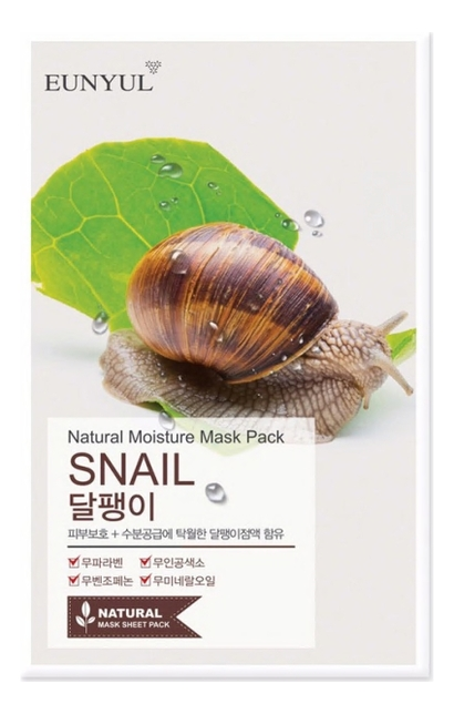 Тканевая маска для лица с улиточным муцином Natural Moisture Mask Pack Snail 22мл: Маска 3шт bergamo маска трехэтапная для лица увлажняющая 3step aqua mask pack 8 мл