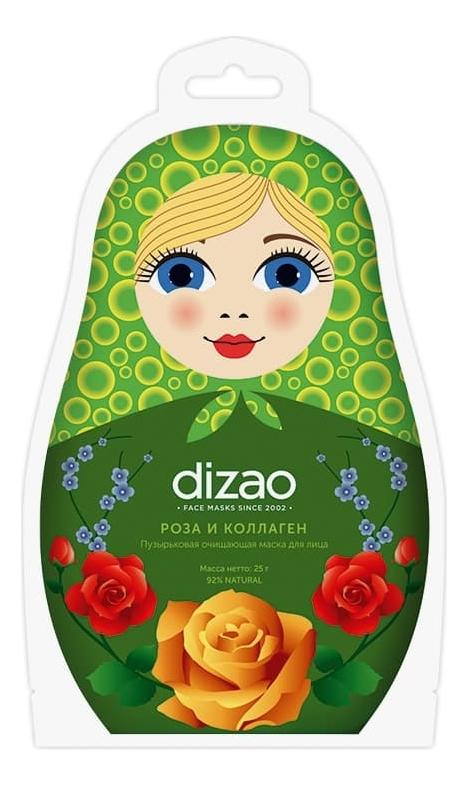 Пузырьковая очищающая маска для лица Роза и коллаген 25г
