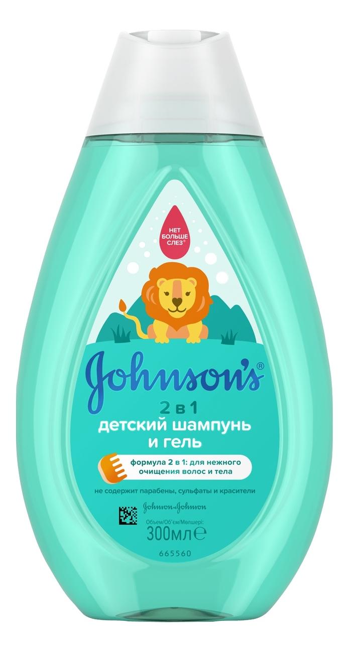 Детский шампунь и гель 2 в 1 Johnson's Baby 300мл, Johnson's  - Купить