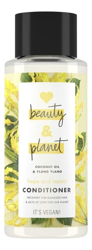 Купить Кондиционер для волос Кокос и иланг-иланг Coconut Oil & Ylang Ylang Conditioner 400мл, Кондиционер для волос Кокос и иланг-иланг Coconut Oil & Ylang Ylang Conditioner 400мл, Love Beauty & Planet