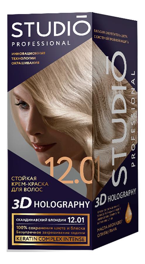 Стойкая крем-краска для волос 3D Holography 40/60/15мл: 12.01 Скандинавский блонд стойкая крем краска для волос 3d holography 40 60 15мл 8 4 молочный шоколад