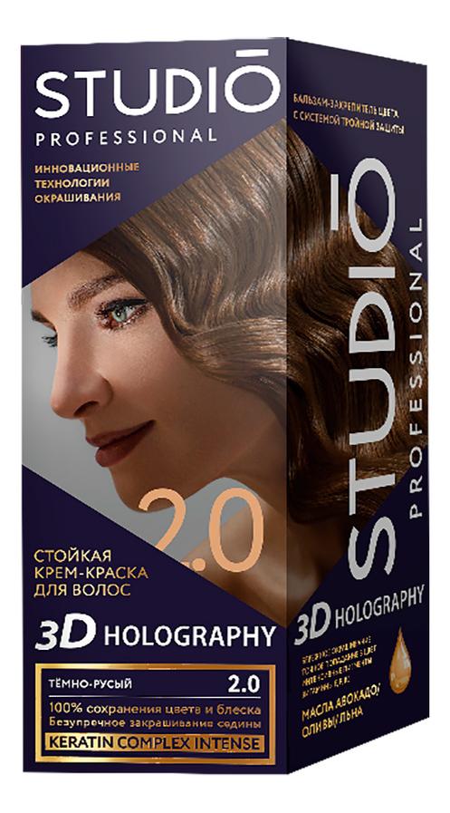 Стойкая крем-краска для волос 3D Holography 40/60/15мл: 2.0 Темно-русый стойкая крем краска для волос 3d holography 40 60 15мл 8 4 молочный шоколад