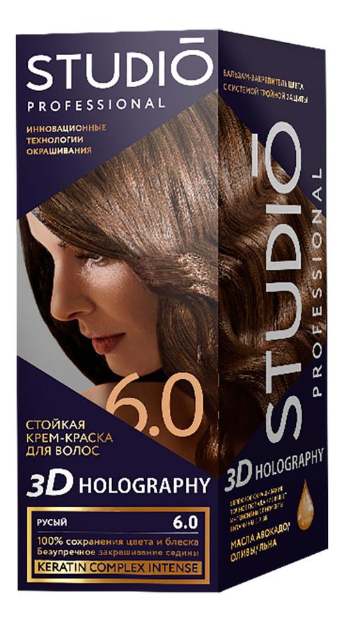 Стойкая крем-краска для волос 3D Holography 40/60/15мл: 6.0 Русый стойкая крем краска для волос 3d holography 40 60 15мл 8 4 молочный шоколад