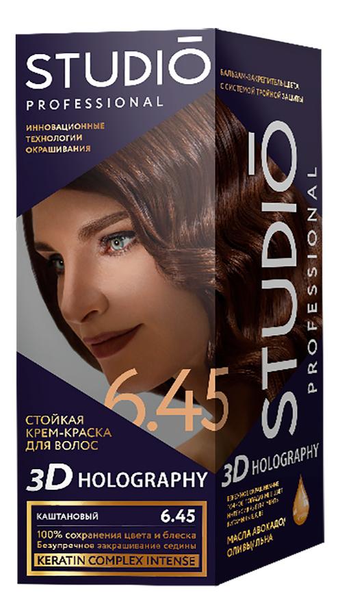 Стойкая крем-краска для волос 3D Holography 40/60/15мл: 6.45 Каштановый стойкая крем краска для волос 3d holography 40 60 15мл 8 4 молочный шоколад
