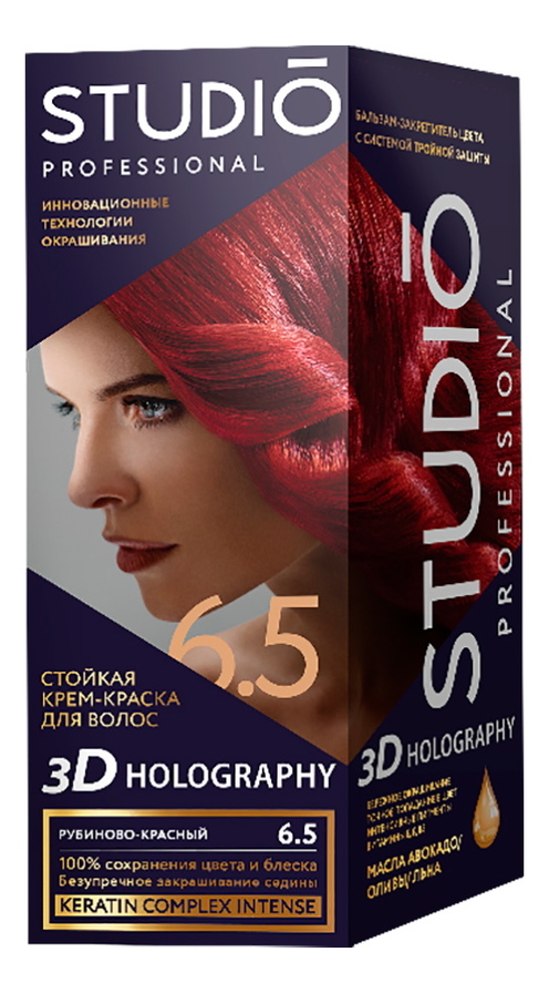 Стойкая крем-краска для волос 3D Holography 40/60/15мл: 6.5 Рубиново-красный стойкая крем краска для волос 3d holography 40 60 15мл 8 4 молочный шоколад