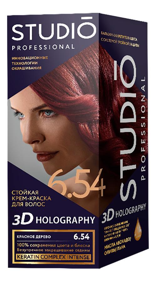 Стойкая крем-краска для волос 3D Holography 40/60/15мл: 6.54 Красное дерево стойкая крем краска фитокосметик fitocolor для волос 5 6 красное дерево 125мл