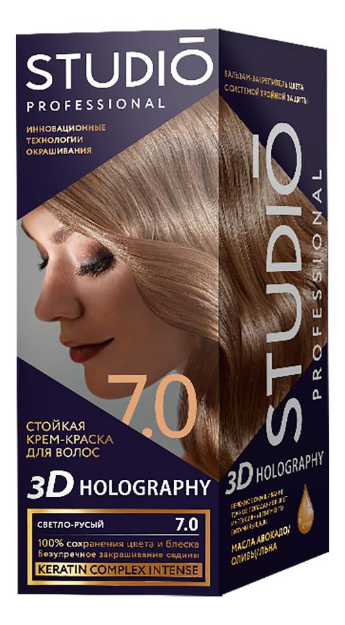 Стойкая крем-краска для волос 3D Holography 40/60/15мл: 7.0 Светло-русый стойкая крем краска для волос 3d holography 40 60 15мл 8 4 молочный шоколад