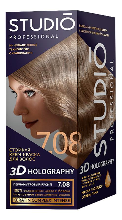 Стойкая крем-краска для волос 3D Holography 40/60/15мл: 7.08 Перламутровый русый стойкая крем краска для волос 3d holography 40 60 15мл 8 4 молочный шоколад