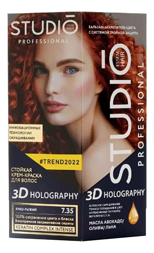 Стойкая крем-краска для волос 3D Holography 40/60/15мл: 7.35 Ярко-рыжий стойкая крем краска для волос 3d holography 40 60 15мл 8 4 молочный шоколад