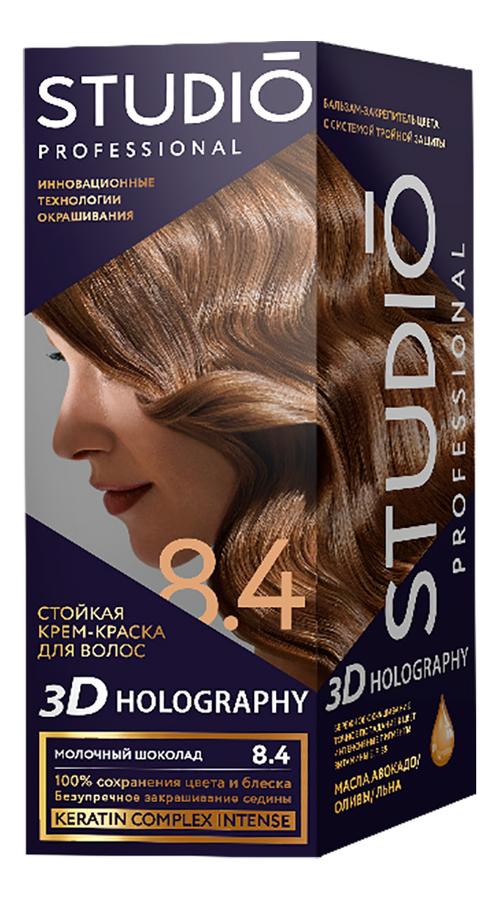 Стойкая крем-краска для волос 3D Holography 40/60/15мл: 8.4 Молочный шоколад стойкая крем краска для волос 3d holography 40 60 15мл 8 4 молочный шоколад