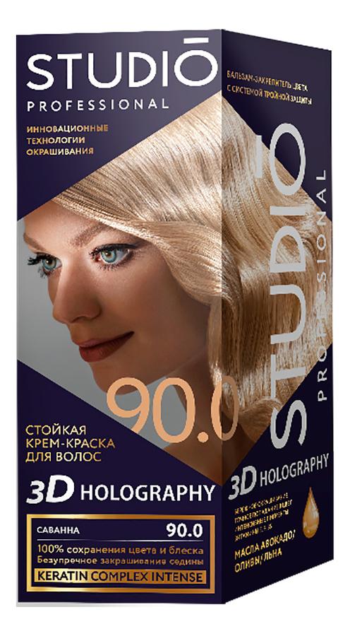 Стойкая крем-краска для волос 3D Holography 40/60/15мл: 90.0 Саванна стойкая крем краска для волос 3d holography 40 60 15мл 6 45 каштановый