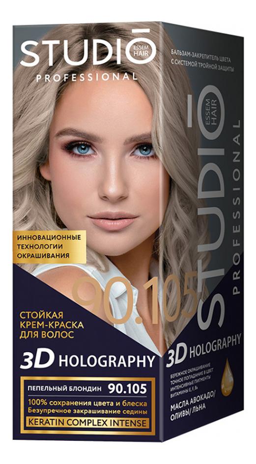 Стойкая крем-краска для волос 3D Holography 40/60/15мл: 90.105 Пепельный блондин стойкая крем краска для волос 3d holography 40 60 15мл 6 45 каштановый