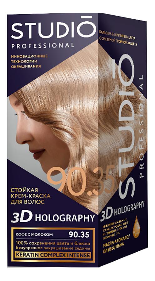 Стойкая крем-краска для волос 3D Holography 40/60/15мл: 90.35 Кофе с молоком стойкая крем краска для волос 3d holography 40 60 15мл 8 4 молочный шоколад