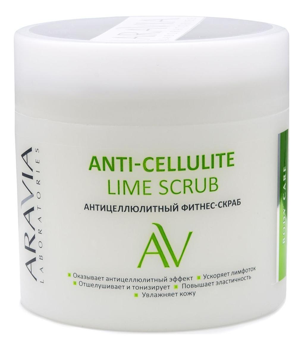 Антицеллюлитный фитнес-скраб для тела Anti-Cellulite Lime Scrub 300мл