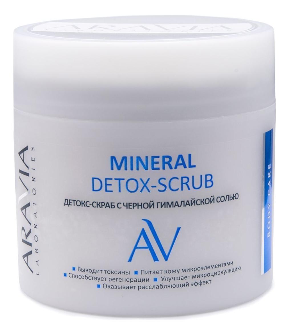 Детокс-скраб для тела с черной гималайской солью Mineral Detox-Scrub 300мл недорого