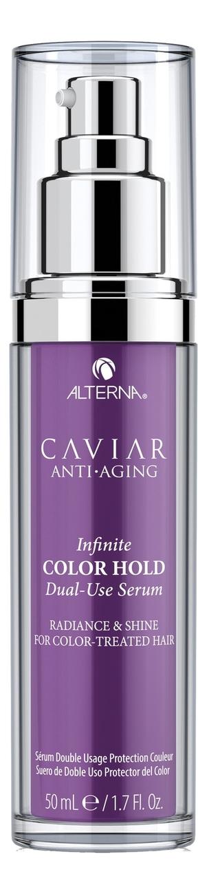 Ламинирующая сыворотка для волос двойного действия Caviar Anti-Aging Infinite Color Hold Dual-Use Serum 50мл