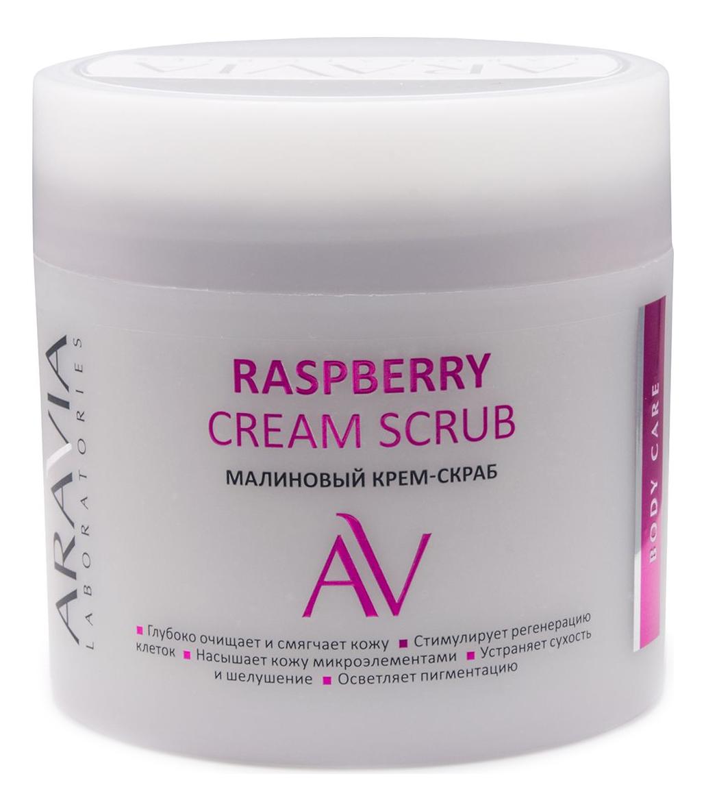 Купить Малиновый крем-скраб для тела Raspberry Cream Scrub 300мл, Aravia