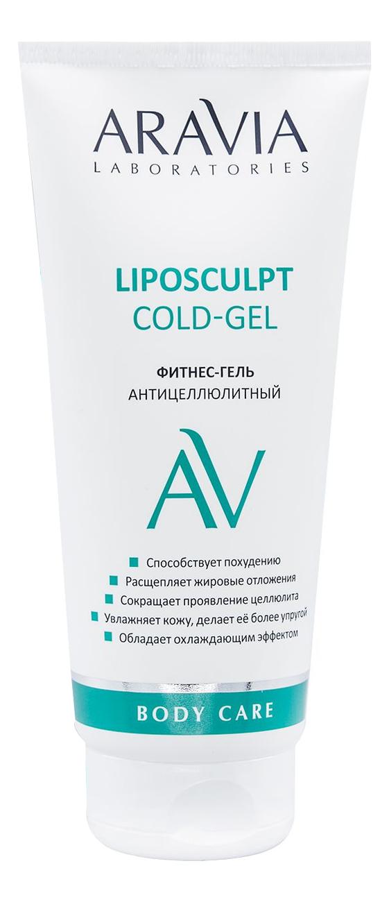 Фитнес-гель для тела антицеллюлитный Liposculpt Cold Gel 200мл антицеллюлитный скраб фитнес боди
