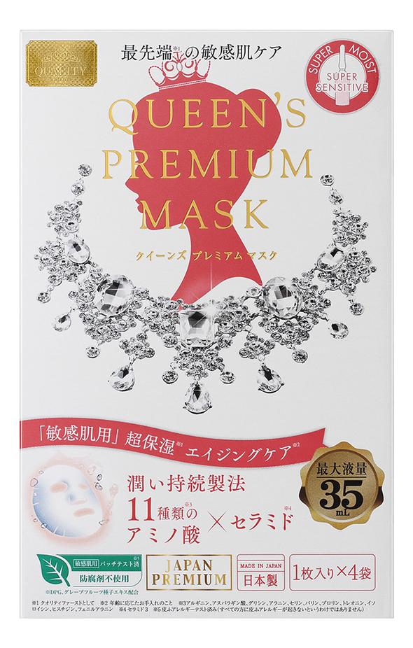 Увлажняющая маска для гиперчувствительной кожи Queens Premium Mask Super Moist Sensitive: Маска 4шт