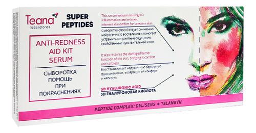 Сыворотка Помощь при покраснениях Super Peptides Anti-Redness Aid Serum 10*2мл сыворотка интенсив для проблемной кожи super peptides no problem intensive care serum 10 2мл