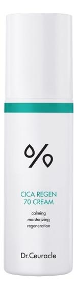 Фото - Успокаивающий крем для лица с экстрактом центеллы Cica Regen 70 Cream 50мл dr ceuracle увлажняющий крем для лица с пробиотиками pro balance biotics moisturizer 100 мл