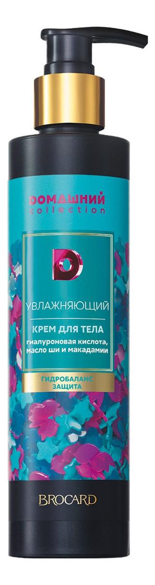 Крем для тела Увлажняющий с гиалуроновой кислотой, маслом ши и макадамии 250мл