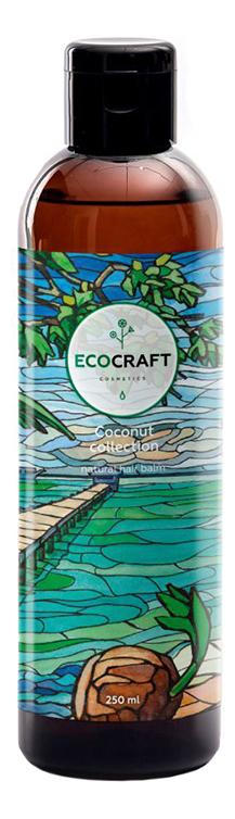 Купить Бальзам для волос Coconut Collection 250мл, EcoCraft