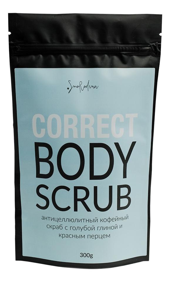 Антицеллюлитный кофейный скраб для тела Correct Body Scrub: Скраб 300г