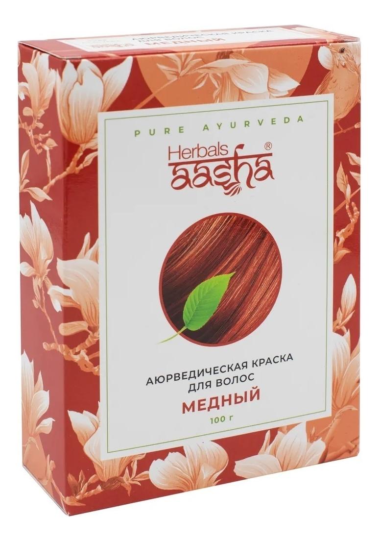 Аюрведическая краска для волос 100г: Медный aasha herbals аюрведическая краска для волос золотой блонд 100 г